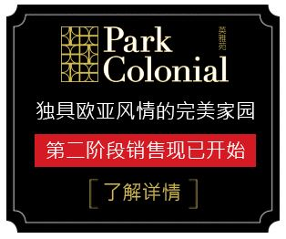 park-colonial-best-selling-projects-second-phase-open-for-sale