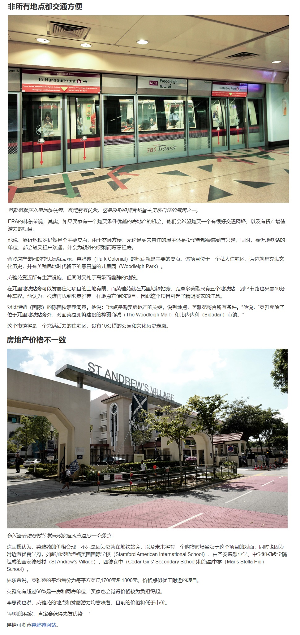 park-colonial-woodleigh-mrt-best-selling-projects-rcr-pg3